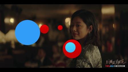 上海女子图鉴 13 张天皓精心制作小游戏,海燕分手白强