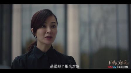 上海女子图鉴 13 恋情升温谈婚论嫁,海燕反变迷惘