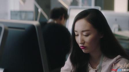 上海女子图鉴 14 办公室求撩,张天皓发现自己爱上海燕