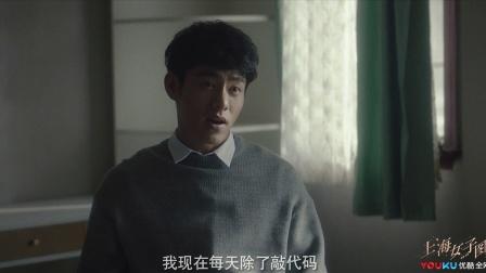 上海女子图鉴 13 张天皓帮忙搬家,询问海燕结婚缘由