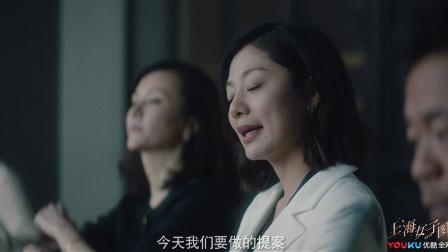 上海女子图鉴 14 斯嘉丽优雅告别,感谢培育推荐海燕