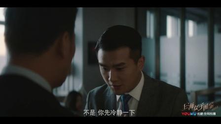 上海女子图鉴 14 斯嘉丽变心,前男友大闹公司