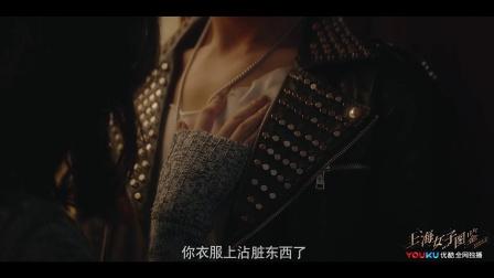 上海女子图鉴 14 张天皓海燕趣味约会,临别之余还被撩