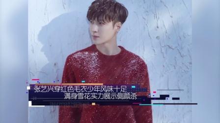 全娱乐早扒点 2018 1月 张艺兴穿红色毛衣少年风味十足 满身雪花实力展示侧颜杀 180116