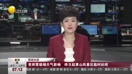 第一时间 辽宁卫视 2018 寒潮来袭:受雨雪极端天气影响 昨日起黄山风景区临时封闭