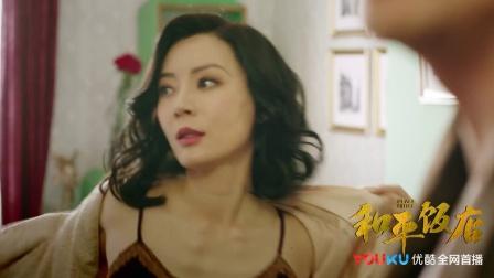 和平饭店 TV版 《和平饭店》陈数雷佳音戏中戏激吻 李光洁遭无视一脸茫然