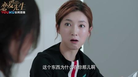 《恋爱先生》【江疏影CUT】37 顾遥将撕毁的结婚证书给罗玥 成心气她