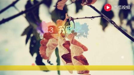 【藤缠楼】又一首数字歌火起《123我爱你》非常甜蜜的一首歌