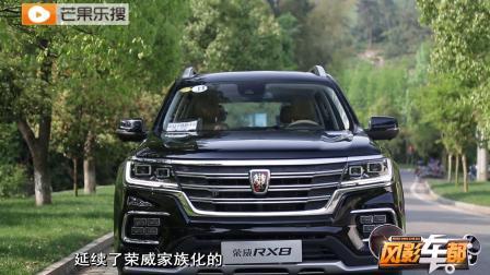 视频丨大七座SUV新标杆 详解上汽荣威RX8