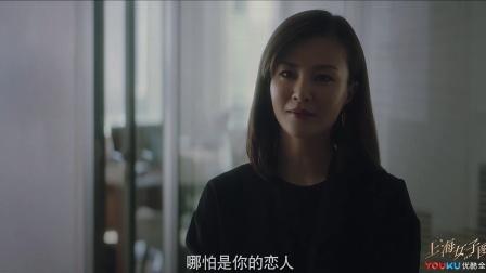《上海女子图鉴》刘孜:职场第一讲