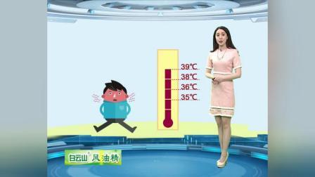 20180525广东卫视天气预报