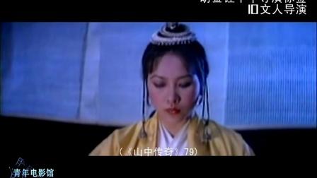 青年电影馆22:胡金铨十个导演标签