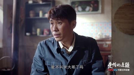 """爱情的边疆 33 宋绍山吃醋日常,不让文艺秋叫""""大哥"""""""