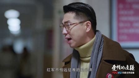 《爱情的边疆》【李乃文X王雷CUT】32 万声到医院探望,希望宋绍山文艺秋好