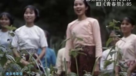 青年电影馆105:十部第四代导演代表作