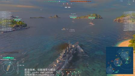 战舰世界YC解说第207期 美巡变咯