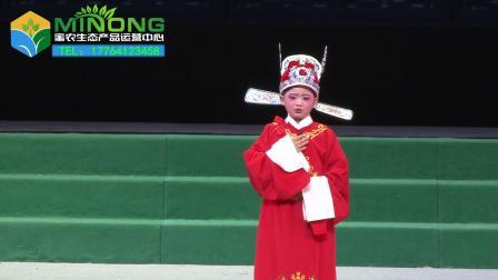 [高清]第八届全国黄梅戏迷联谊会-孙昊轩