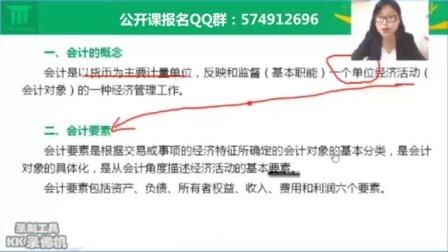 《注册会计师高效备考秘籍》公开课马贞