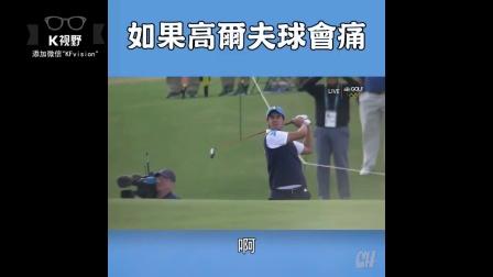 [K分享] 如果高尔夫会痛!