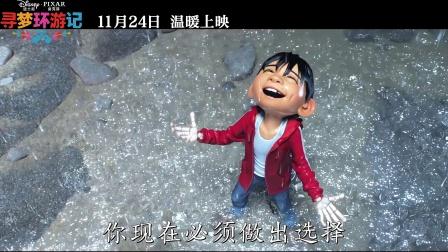 《寻梦环游记》定档11月24日,中国独家正式预告片曝光!