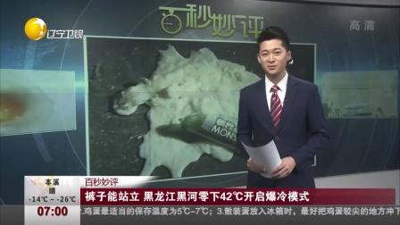 第一时间 辽宁卫视 2018 裤子能站立 黑龙江黑河零下42℃开启爆冷模式
