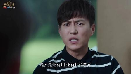 """恋爱先生 36 """"老年人诉苦大会"""" 坎坷感情路"""