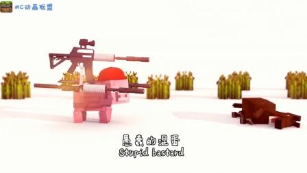 我的世界中文动画-变形小猪布朗尼-Tiko