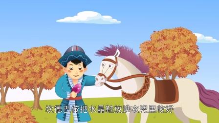 中国经典童话故事30 坎德巴依