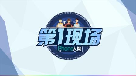 【PhoneTV】华为G7 Plus手机试玩