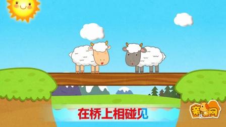 亲宝儿歌大全: 两只小羊要过桥
