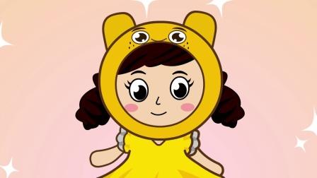 多吉律动儿歌: 泥娃娃