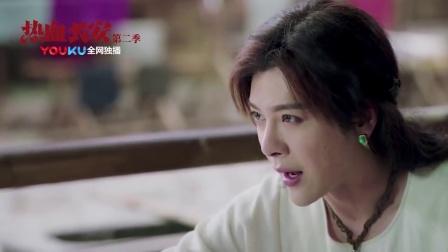 《热血长安 第二季》强势回归!徐海乔被卖?