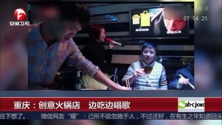 超级新闻场 2018 重庆 创意火锅店 边吃边唱歌