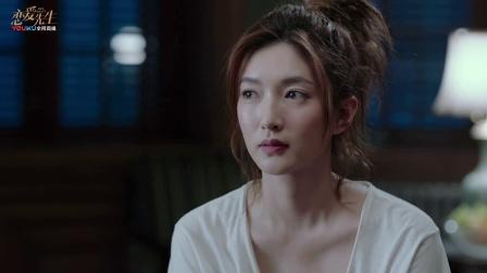 恋爱先生 36 程皓与罗玥交谈 顾遥受伤打电话干扰