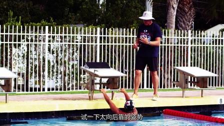 游泳系列视频 仰泳出发动作