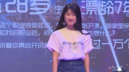 《北京上海女子图鉴》发布会全程