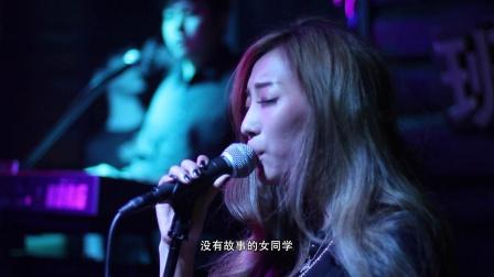 【柔情似水】董小姐(郝浩涵和小爱)