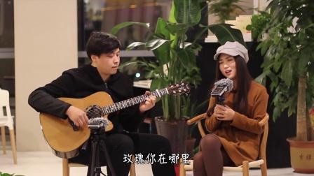 吉他弹唱 玫瑰(本期搭档:李晓叶)