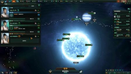【群星2.0番外】《第二联邦帝国》第一期