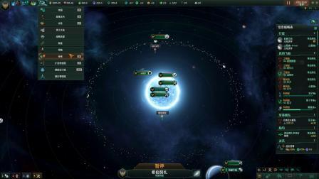 【群星2.0番外】《第二联邦帝国》第二期