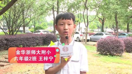 金华浙师大附小六年级2班 王梓宁