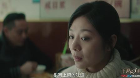 上海女子图鉴 15 海燕邀林立吃早餐,烟火气十足打动林立