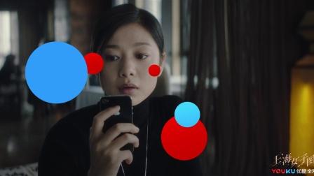 上海女子图鉴 15 Kate鼓励海燕谈恋爱,意外发现林立身份