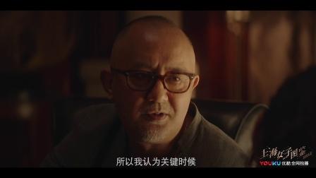 上海女子图鉴 15 林先生坦诚成功需运气,鼓励海燕大胆创业