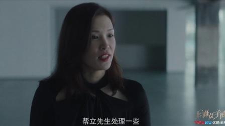 上海女子图鉴 16 海燕参观新公司,不满处理私人事务