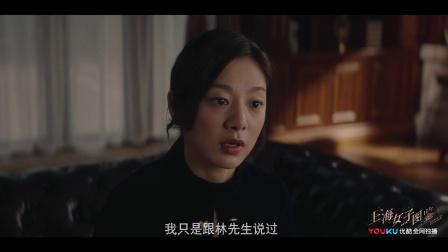 上海女子图鉴 16 秘书提供婚姻合同,海燕看完爆发