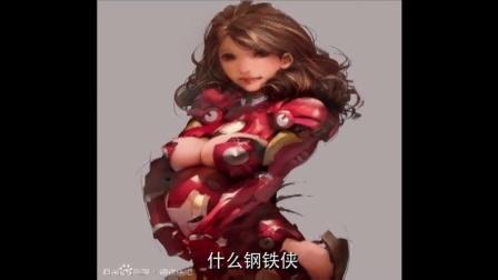 但吐无妨08《萌妹子辣评国产超级英雄》