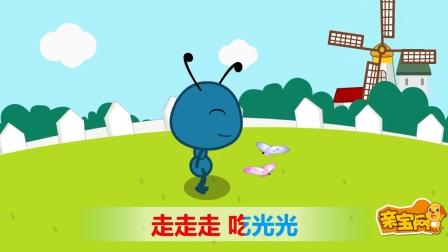 亲宝儿歌:小蚂蚁