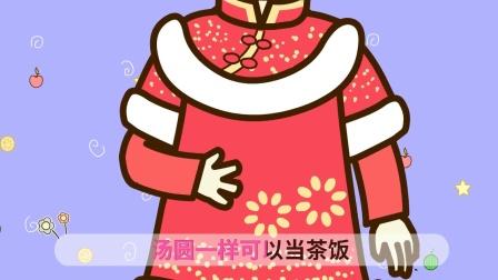 起司公主-卖汤圆