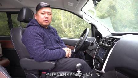 【胖哥试车】东风风行F600